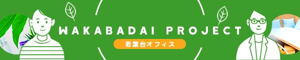 WAKABADAI PROJECT 若葉台オフィス