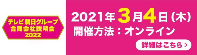 テレビ朝日グループ合同説明会2022