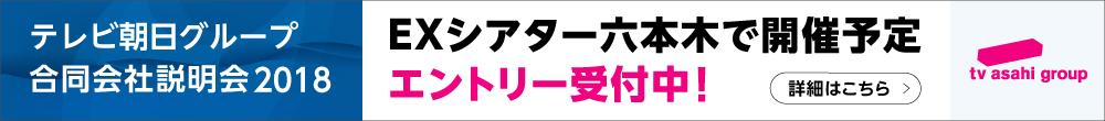 テレビ朝日グループ合同会社説明会