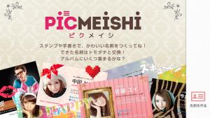 picmeishi_01