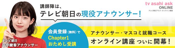 テレビ朝日アスク・オンライン講座