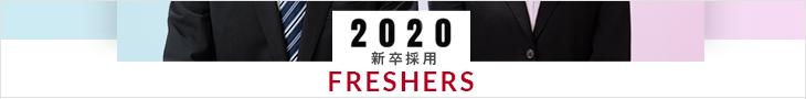 採用情報(2020新卒募集要項)
