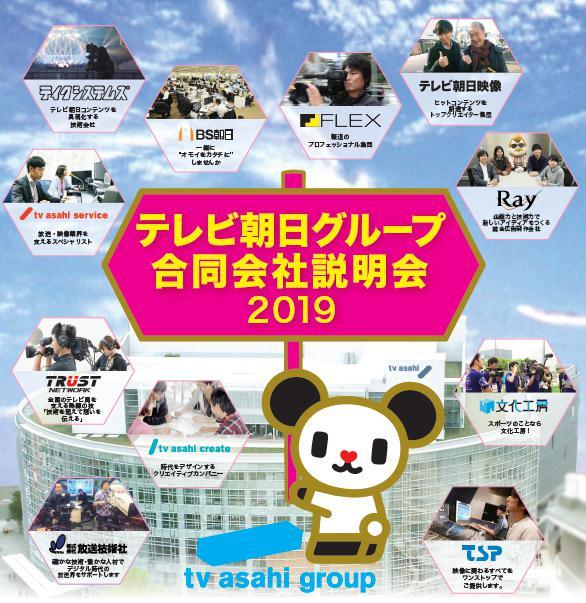 テレビ朝日グループ合同会社説明会2019
