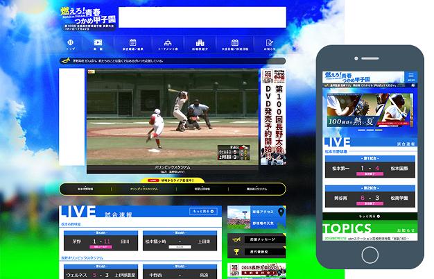 abn 長野 朝日 放送 高校 野球