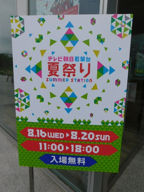 natsuwakaba