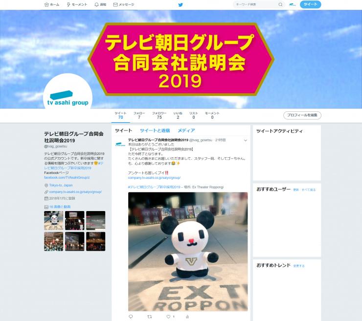 Twitter-740x657