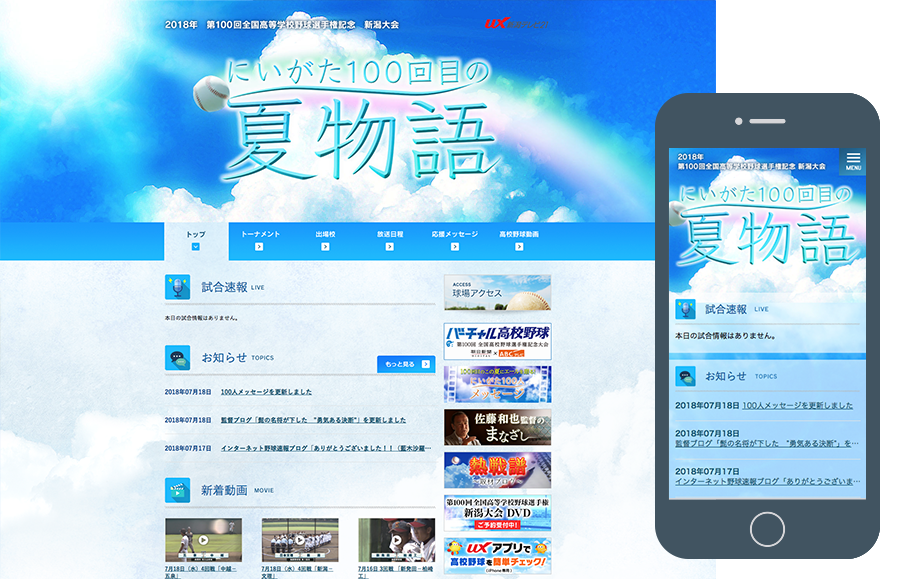 朝日 中継 高校 ネット 岩手 野球 テレビ