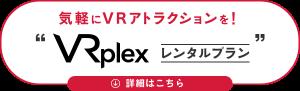 vr-plex_bnr
